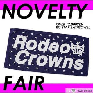 ロデオクラウンズワイドボウル(RODEO CROWNS WIDE BOWL)のロデオクラウンズ★RCバスタオル💓1枚のお値段です!(タオル/バス用品)