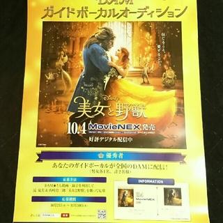 ディズニー(Disney)の映画『美女と野獣』キャンペーンポスター(その他)