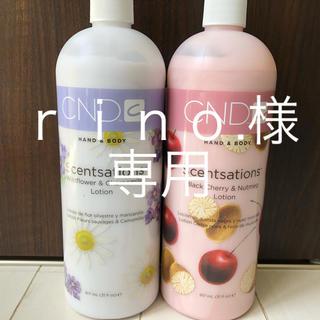 シーエヌディー(CND)のrino様専用 センセーション ハンド&ボディローション(ボディローション/ミルク)