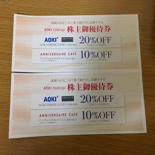 アオキ(AOKI)のラスト! 2枚セット 青木 優待(ショッピング)