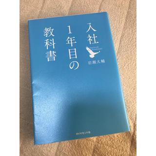 入社一年目の教科書(ビジネス/経済)