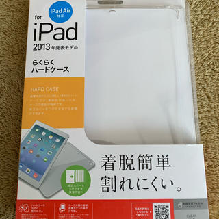 バッファロー(Buffalo)の[新品未使用] iPad 2013 ケース (2017/2018モデル同サイズ)(iPadケース)