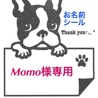 お名前シール (Momo様)(ネームタグ)