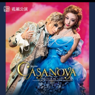 「CASANOVA」千秋楽 ライブ中継 カサノバ(ミュージカル)