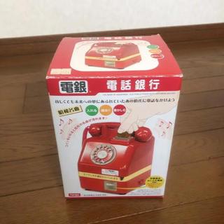 即決 昭和レトロ 赤電話貯金箱 電銀 電話銀行 10円公衆電話(その他)