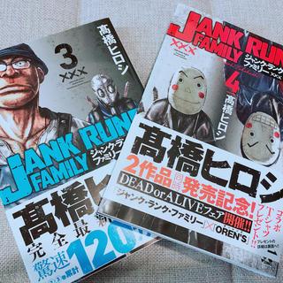 アキタショテン(秋田書店)のジャンク・ランク・ファミリー 3巻 4巻(少年漫画)