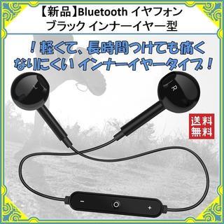 【訳アリ新品】Bluetooth イヤフォン ブラック インナーイヤー型 (ヘッドフォン/イヤフォン)