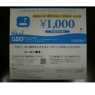 GDO株主優待 ゴルフ場予約 クーポン券 2枚(ゴルフ場)