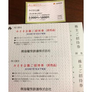 みさき公園ご招待券2枚、アトラクションポイント1枚(遊園地/テーマパーク)