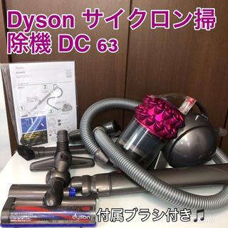 Dyson - Dyson ダイソン サイクロン掃除機 dc63 2014年製 説明書付き♪