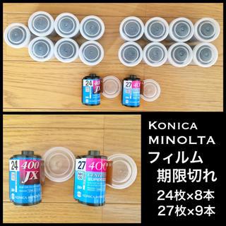 コニカミノルタ(KONICA MINOLTA)の味わいのある写真が撮れるかも?期限切れコニカ フィルム(フィルムカメラ)