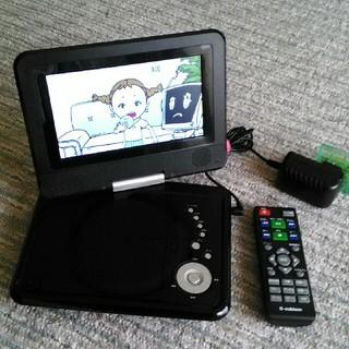 ポータブルDVDプレーヤー 7型(DVDプレーヤー)