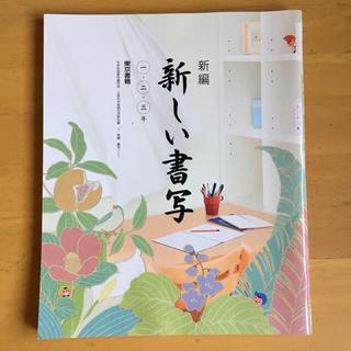 トウキョウショセキ(東京書籍)の新編 新しい書写 東京書籍 一、二、三年(書道用品)