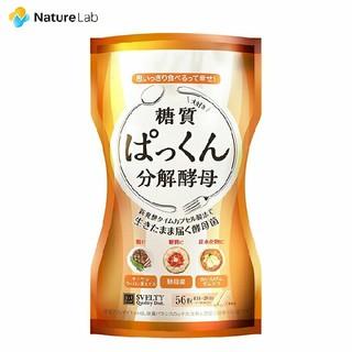 70個 糖質ぱっくん分解酵母 56粒 スベルティー(ダイエット食品)