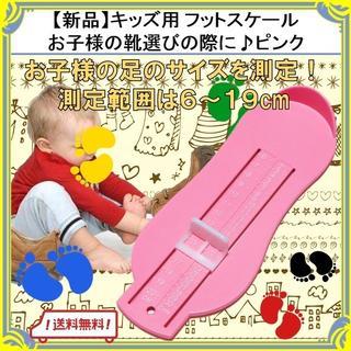 【新品】キッズ用 フットスケール お子様の靴選びの際に♪ピンク(その他)