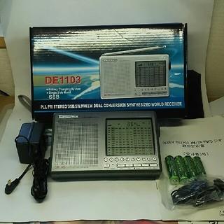 中華ラジオ DE1103(ラジオ)