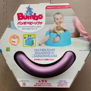 バンボ(Bumbo)のバンボ パープル 箱あり 専用バッグあり おまけ付(その他)