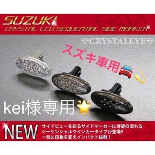 スズキ(スズキ)のkei様専用スズキ車用LEDサイドマーカー 流れるウインカー ブラックスモーク(汎用パーツ)