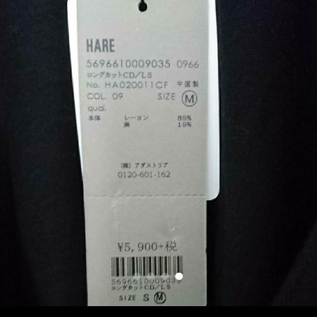 HARE(ハレ)のHARE ロングカーディガン メンズのトップス(カーディガン)の商品写真