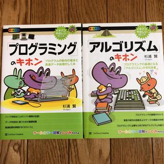 プログラマー初心者セット(コンピュータ/IT )
