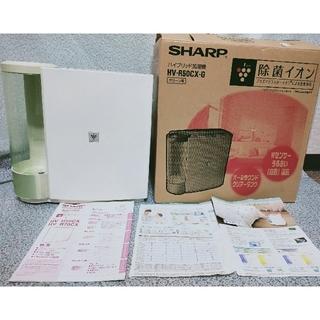 シャープ(SHARP)のSHARP プラズマクラスターイオン搭載加湿機 グリーン系 HV-R50CX-G(加湿器/除湿機)