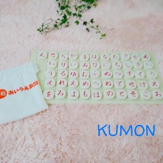 KUMON ♡ あいうえお盤(知育玩具)