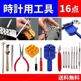 腕時計 工具 16点 セット 修理 電池 バンド ベルト 交換 長さ 調整(その他)
