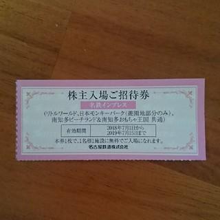 名鉄株主優待券(遊園地/テーマパーク)