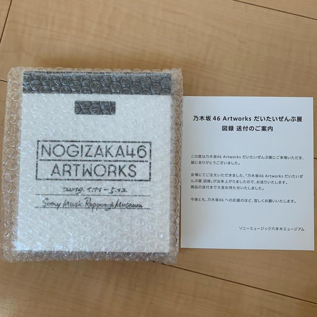 乃木坂46(ノギザカフォーティーシックス)の乃木坂46 だいたいぜんぶ展 図録 エンタメ/ホビーのタレントグッズ(アイドルグッズ)の商品写真