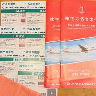 ジャル(ニホンコウクウ)(JAL(日本航空))のJAL 株主優待券7枚(航空券)