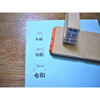 令和 ハンコ 新元号 ゴム印☆文字のみタイプ!(印鑑/スタンプ/朱肉)