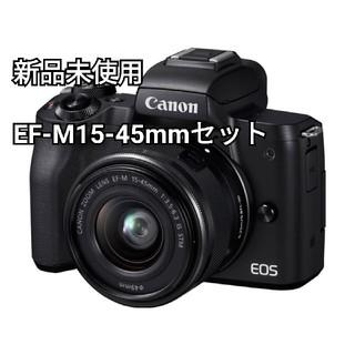 キヤノン(Canon)の【新品未使用】Canon EOS Kiss M レンズセット ブラック(ミラーレス一眼)