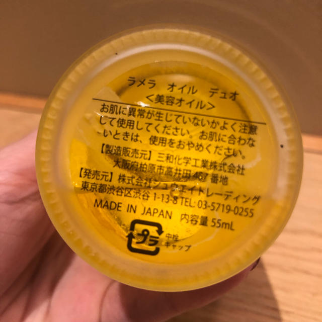 DE LA MER(ドゥラメール)のラメラオイルデュオ植物エキスと保湿成分のブースターリディアルrmksk2美容液 コスメ/美容のスキンケア/基礎化粧品(ブースター / 導入液)の商品写真