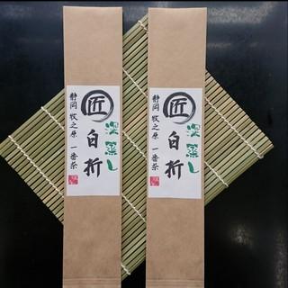 匠 「白折 」2袋(茶)