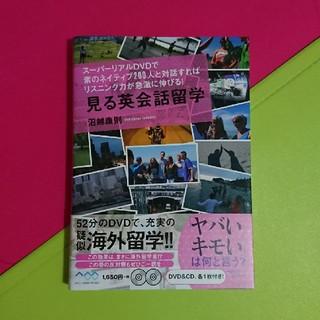 アスキーメディアワークス(アスキー・メディアワークス)の見る英会話留学   CD・DVD・赤シート付き(ノンフィクション/教養)