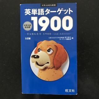 オウブンシャ(旺文社)の英単語 ターゲット1900(語学/参考書)