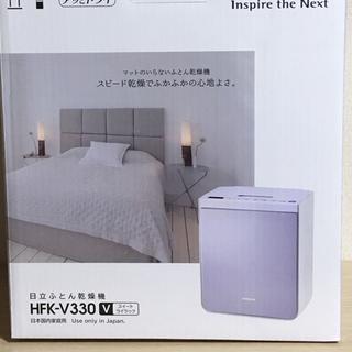 ヒタチ(日立)の☆新品☆布団乾燥機 日立(衣類乾燥機)