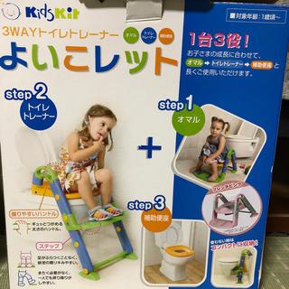 ニホンイクジ(日本育児)の3wayトイレトレーナー   よいこレット(補助便座)
