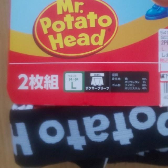 しまむら(シマムラ)のこうちゃん様専用☆ メンズのアンダーウェア(ボクサーパンツ)の商品写真