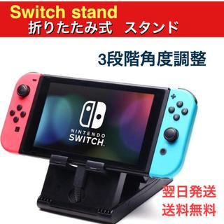任天堂 スイッチ スタンド ブラック  角度調整折りたたみ式 スタンド(家庭用ゲーム本体)