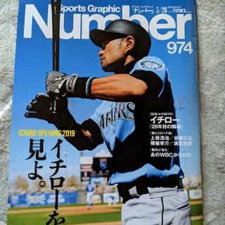 Number(趣味/スポーツ)