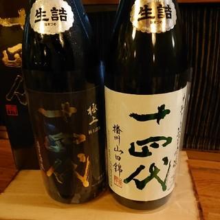 十四代 2本セット(日本酒)