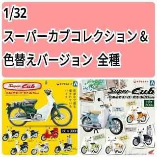 ホンダ  スーパーカブコレクション  2組セット  全11種  アオシマ(ミニカー)