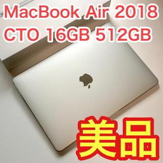 Apple - 【最新】MacBook Air 2018 シルバー CTO 16GB 512GB