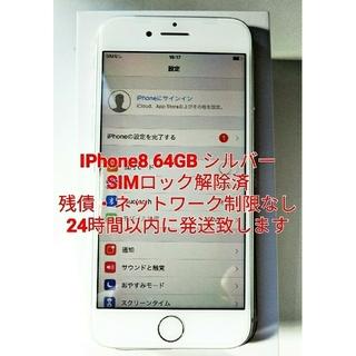 アイフォーン(iPhone)のiPhone8 64GB SIMロック解除済 残債・利用制限○ シルバー(スマートフォン本体)