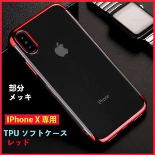 Iphone X 用 TPU ソフト ケース 部分メッキ レッド(iPhoneケース)