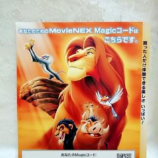 Disney - ディズニー/ライオンキング   マジックコードのみ   MovieNEX