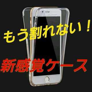 iPhoneSE ケース クリア 全面 激安! 今がチャンス!(iPhoneケース)