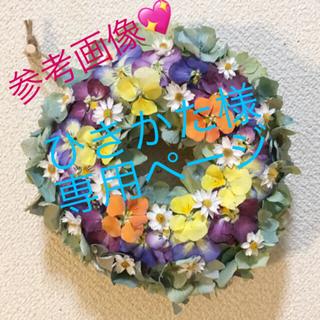 春の花*花モリモリリースとペイントリメ鉢寄せ植え(リース)
