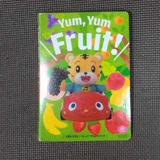 こどもちゃれんじEnglish Yum,Yum Fruit! 絵本(知育玩具)